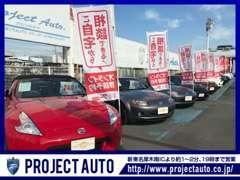 当店では自社HPも完備しております。是非一度ご覧になって下さい。http://projectauto.co.jp/