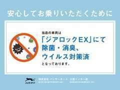 【ジアロックEX】にて除菌・消臭・ウイルス対策ずみです