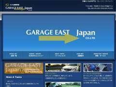 「ガレージイーストジャパン」で検索!!お得な情報満載の弊社ホームページも是非ご覧ください!!