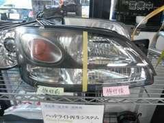 ヘッドライト再生システム!グロスフィニッシャー施工します。曇ったライトを甦らせます!施工料金6000円~!