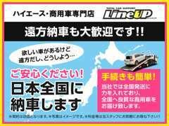 【遠方販売】全国どこでも販売致します!北海道~沖縄まで全国どこでも対応可能です!詳しくはお電話にてお問合せ下さい★