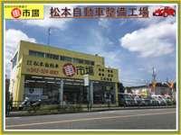 車市場(有)松本自動車整備工場 null