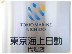 東京海上日動の代理店業務もおこなっております。いざという時の自動車保険、お客様にベストな保険を提案させていただきます。