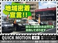 QUICK MOTION クイックモーション 本店