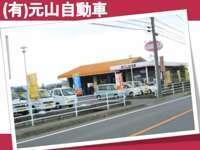 元山自動車 null