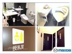 ■バリアフリーで広さもあるお手洗いスペースに授乳室もご用意がございます。ご家族皆様でのご来店も大歓迎☆