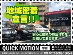販売・車検・修理・鈑金・事故 なんでもご相談ください 安心のカーライフバックアップ致します
