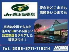 「JU」とは「日本中古車販売協会連合会」の略称です!認定を受けた中古車販売士がお客様をお出迎えいたします。