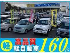 総在庫160台以上!!低価格帯から現行車、高年式車を大量に取り揃えております。室内展示場も完備!!地域最大級の店舗です。