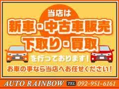 新車・中古車販売・下取り・買取を行っています。お車の事なら当店へお任せください!