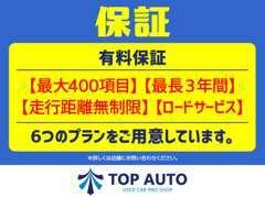 無料保証付車多数でお客様のカーライフをサポートさせて頂きます。是非当店にお任せ下さい!お待ちしてます。