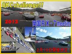 2014年2月25日開催!じゃんけん大会やRX-7集合写真!同乗走行ねど。走行会には初心者クラスあり!
