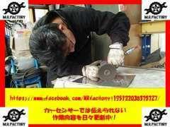 ★日々の活動をフェイスブックで公開中★「M.R.factory 福山」で検索!伝えきれない詳しい作業内容はこちらにて!