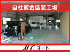 ◆自社板金塗装工場◆小さなキズや凹みから事故車輌まで全て対応可能!自社にて行うことでコスト削減に繋がっています!