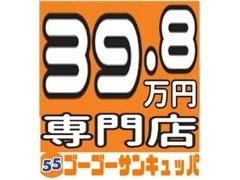 コスモ石油・江別高砂SSにゴーゴーサンキュッパ江別店がOPEN!!