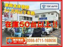 郡山店は良質格安軽自動車専門店です。店頭在庫50台以上でお待ちしております。
