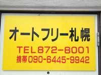 オートフリー札幌 null