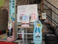 東京海上日動保険代理店です。自動車保険に関しても、弊社でお任せ下さい。