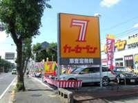 カーセブン カーセブン宮崎台店