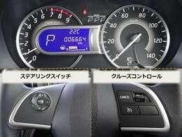 ◆クルーズコントロール◆高速走行時で、らくらく運転!ステアリングスイッチの操作により、車速約40km/h~約100km/hの範囲内で、アクセルペダルから足を離して、一定の速度で走行できます!