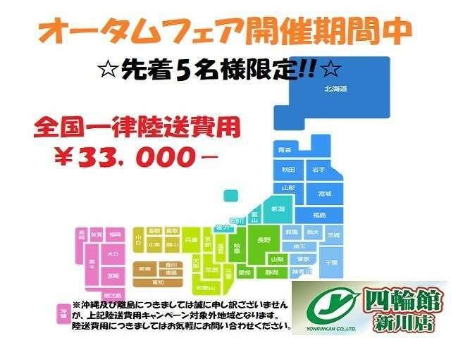 配送費用がお得なオータムフェア開催中です!!この際にぜひご検討を!!※沖縄及び離島は誠に申し訳ございませんが当キャンペン対象外地域となります。