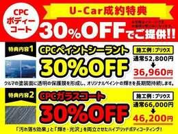 (U-Car成約特典) CPCボディーコートを30%OFFでご提供!