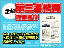 当社の車両はAIS(第三者機関)の査定評価を受けています。評価書とはお車の履歴書であり、内外装の状態や評価点を提示しています。