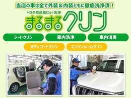 基本保証1年・HV保証10年のトヨタ認定中古車! 高品質カー洗浄技術「まるまるクリン」実施済みです!