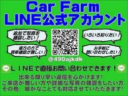 ☆LINE公式アカウント「@490ajkdk」☆LINEで直接お問合せ頂けます。より詳細な写真をお送り致します。細かなことでもお気軽にご利用下さい!