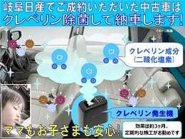 岐阜日産でご成約いただいた中古車はクレベリン除菌をして納車させていただきます。