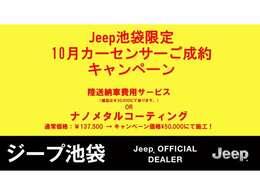 Jeep池袋限定10月カーセンサーご成約キャンペーン『陸送納車費用サービス(離島は30,000にて)』or『ナノメタルコーティング割引クーポン(¥137,500→¥50,000にて施工)』どちらかをお選びいただけます!