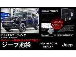 ナノメタルコーティング割引クーポン¥137,500→¥50,000にて施工致します!