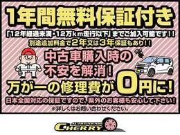 1年保証付きです。日本全国対応の保証ですので、県外のお客様も安心してくだい。詳しくスタッフまで★