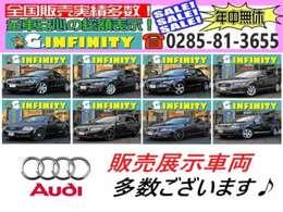 Audi♪ 販売展示車両 多数 ございます♪ 車種 や グレード も 豊富 です♪ご遠方でもご納車可能です♪オートローンもいつでも受付けております♪ご遠慮なさらず是非お気軽にお問合せ下さいませ♪