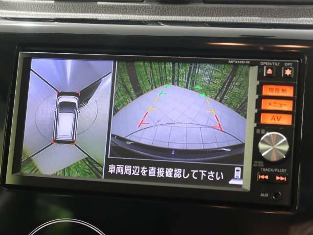クルマを上空から見下ろしているかのように、直感的に周囲の状況を把握できる全周囲モニター機能を採用しています!狭い場所での駐車でも周囲が映像で確認できます。