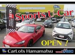 カーロッツ浜松にスポーツU-CARコーナーが新設!!!気になる車・憧れの車を是非直接ご覧ください。