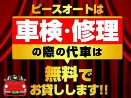 神奈川県厚木市及川1098-1株式会社ピースオート。営業時間10:00~19:00、年中無休で営業しております。