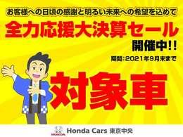 ★9月末まで全力応援大決算セール開催中です!!★魅力的な車種をご用意しております。皆様のご来店心よりお待ち申し上げます。