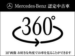 外装・内装の360度カメラをご覧いただけます。メルセデス・ベンツのスタイリッシュな外装と上質な内装の質感をご体感していただけます。