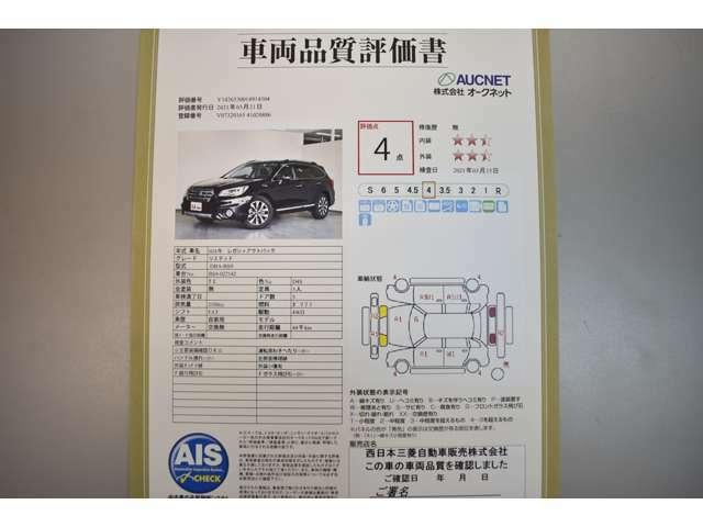 AIS社の車両検査済み!総合評価4点(評価点はAISによるS~Rの評価で令和3年3月現在のものです)☆お問合せ番号は41020886です♪