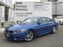 BMW 4シリーズクーペ 420i Mスポーツ ワンオーナーパーキングサポートパッケージ