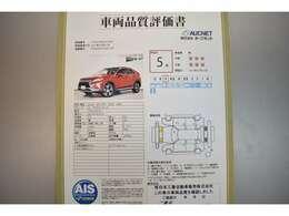 AIS社の車両検査済み!総合評価5点(評価点はAISによるS~Rの評価で令和3年3月現在のものです)☆お問合せ番号は41021180です♪