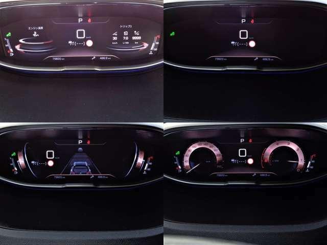 12.3インチデジタルメーターは4種類のモードから選択できます☆