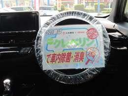 こちらのお車はクレベリンで室内除菌・消臭を行っております!