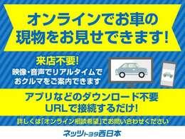 オンライン相談が可能です☆営業時間であれば自宅や職場等でお車の相談やお車の状態や装備が確認できます♪