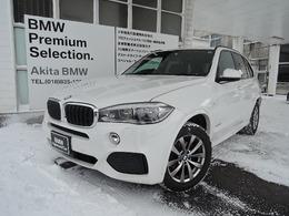 BMW X5 xドライブ 35i Mスポーツ 4WD 認定中古車保証付き