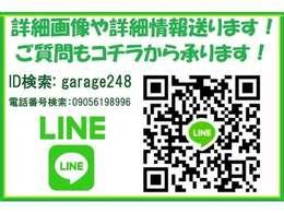 コチラのお車の詳細のご質問はLINEでも回答が可能です。是非、LINEをご活用下さい。LINEのIDは【garage248】です。