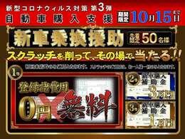 【キャンペーン案内】特別低金利1.9%可能!