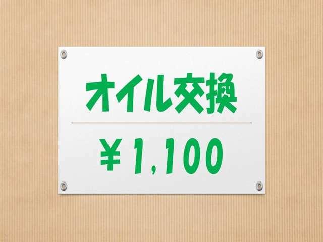 お買い上げ後のエンジンオイル交換は工賃込 1100円です。 お値打ちに買っていただいたものを末永くお使いいただくためにも、ぜひご利用ください。