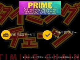 PRIME SERVICE ●30日間返品サービス ●2年後半額買取サービス ※詳細はスタッフまで 1年スタンダード保証以上に加入の方に無料サービス